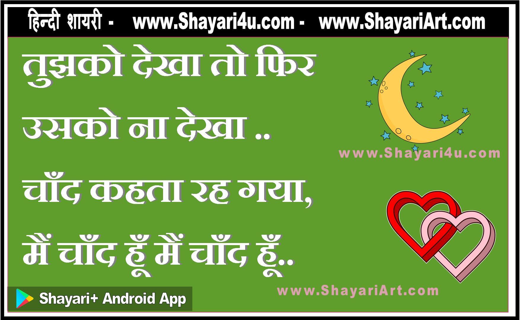 love-hindi-shayari
