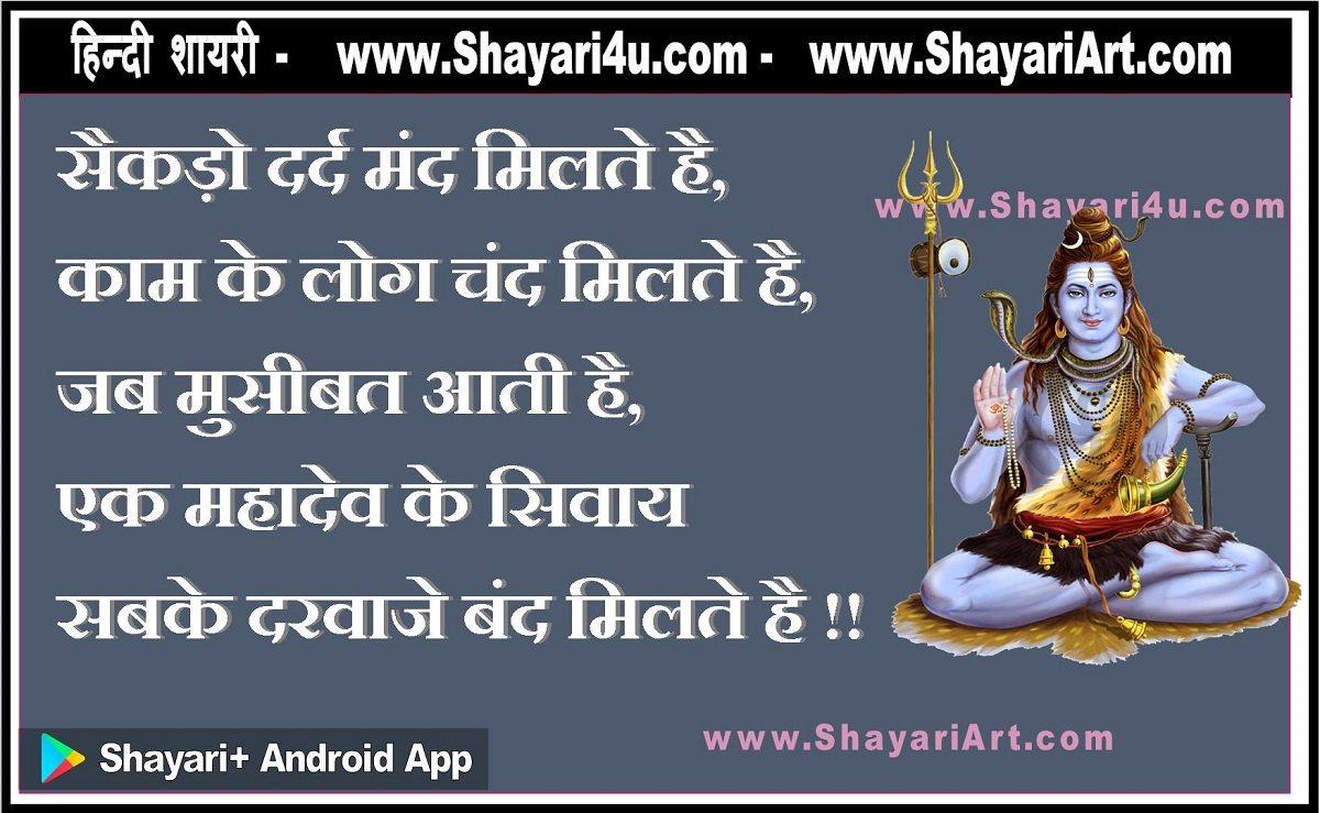 shiv-bhakti-shayari-sab-darwaje-band