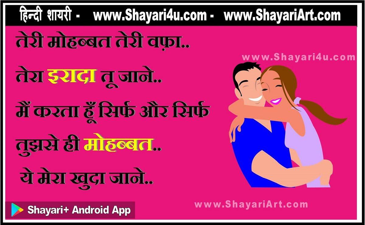 Tujhse Mohobat -Love Shayari