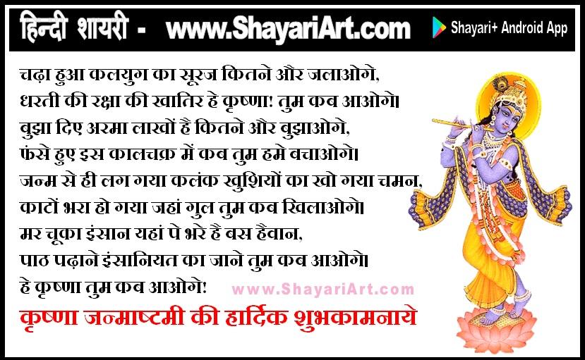 Happy Janamashtami - हे कृष्णा तुम कब आओगे