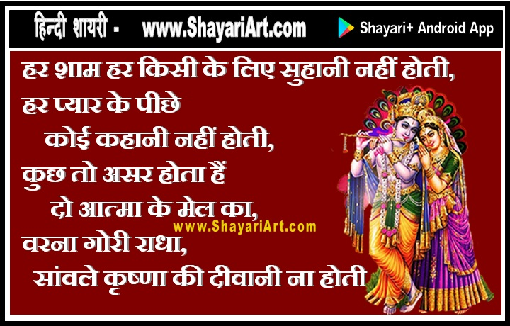 Happy Janamashtami कृष्णा की दीवानी