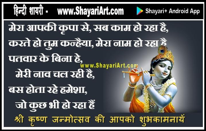 Janamashtami Wishes - मेरा आपकी कृपा से