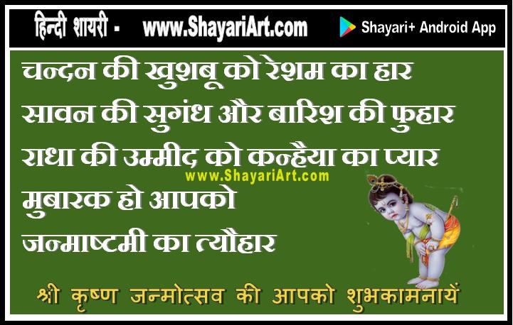 Happy Janamashtami - जन्माष्टमी का त्यौहार