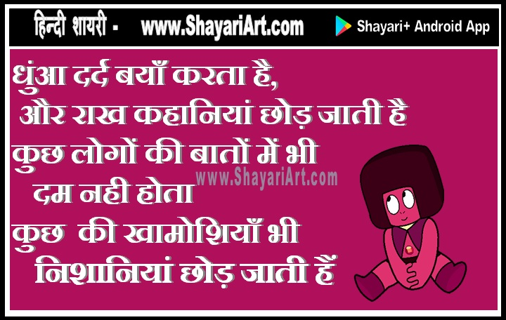 धुंआ दर्द बयाँ करता - Love Yaad Hindi Shayari