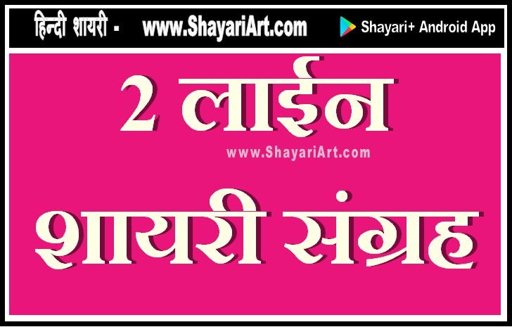 2 लाईन - Short Shayari