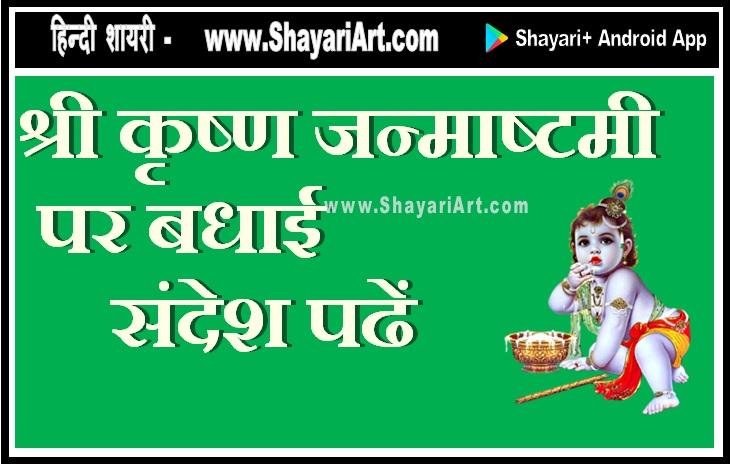 श्री कृष्ण जन्माष्टमी  पर बधाई  संदेश पढें, Happy Janamashtami Wises