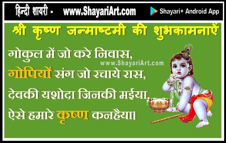 Janamashtami Wishes - गोकुल में जो करे निवास