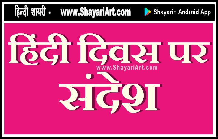Hindi Diwas Messages SMS Quotes in Hindi