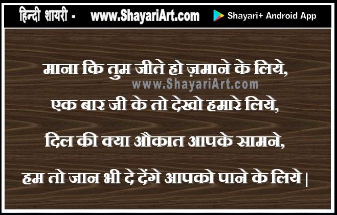 माना कि तुम - Love Hindi Shayari