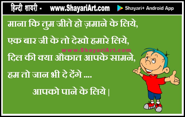 Mohobaat Hindi Shayari
