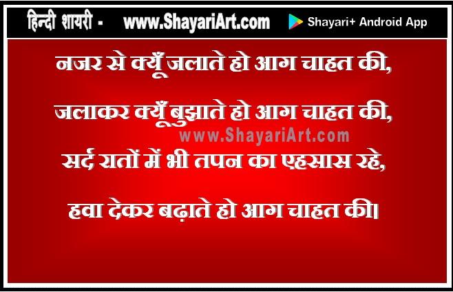नजर से क्यूँ  - Ishq Mohobat Hindi Shayari