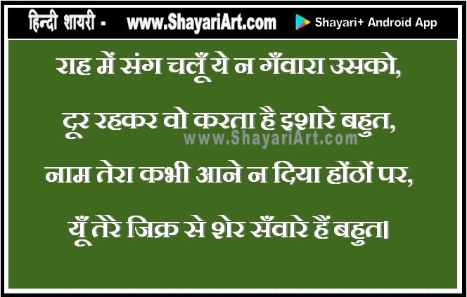 राह में संग - beautiful hindi love shayari and romantic ishq shayari