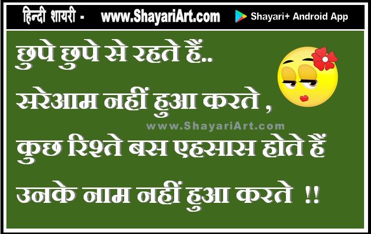 Ehsason Ke Rishte - Hindi Love Shayari