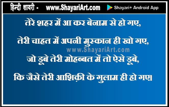 तेरे शहर में - Love Pyaar Shayari