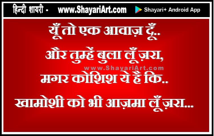 एक आवाज़ दूँ - Love Hindi Shayari