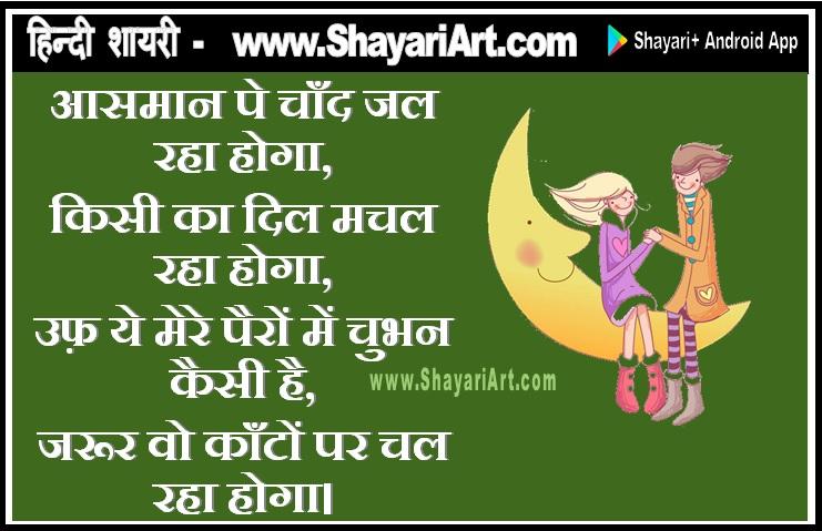 Chand Par Shayari - Love Shayari