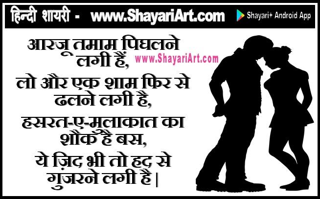 आरजू तमाम - Aarzoo Mulakat Ki Hindi Shayari