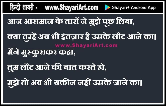 आज आसमान के तारों - Hindi Sad Shayari