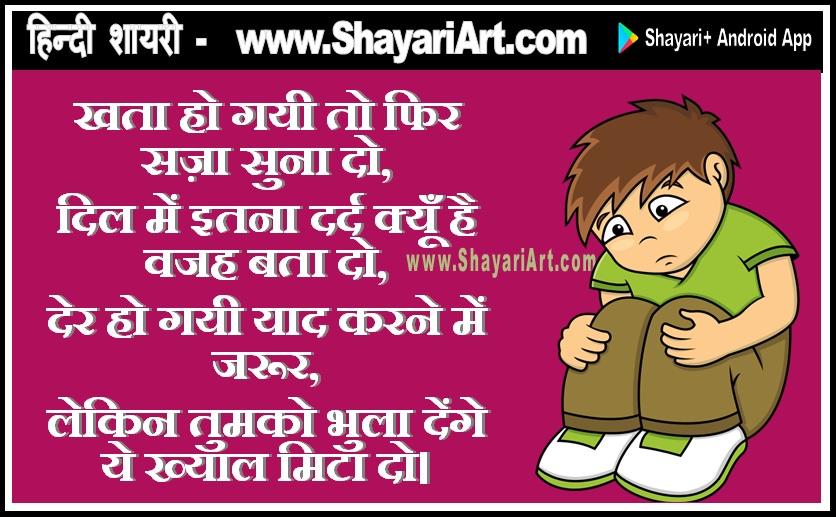 खता हो गयी - Khatta Hindi Shayari