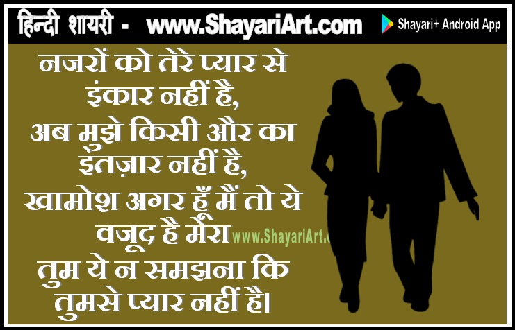 Nazaar Shayari and Payar Shayari in Hindi, नजरों हिन्दी शायरी