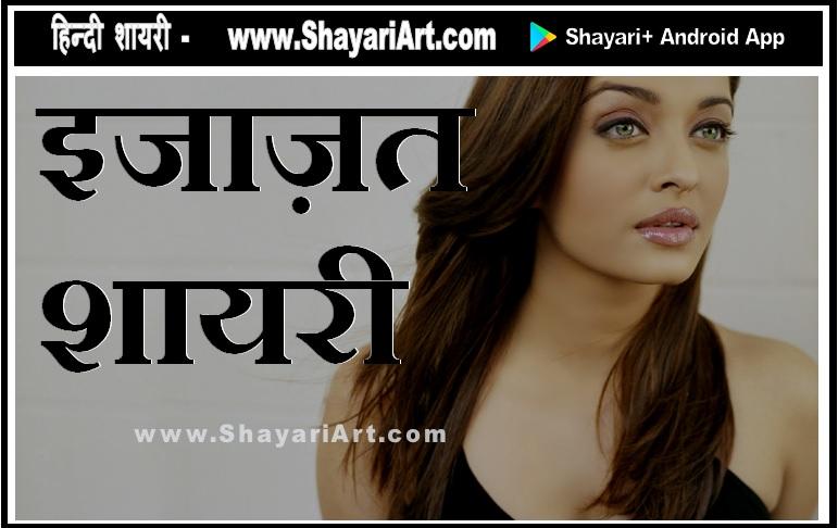 Ijazat shayari in Hindi - इजाज़त शायरी