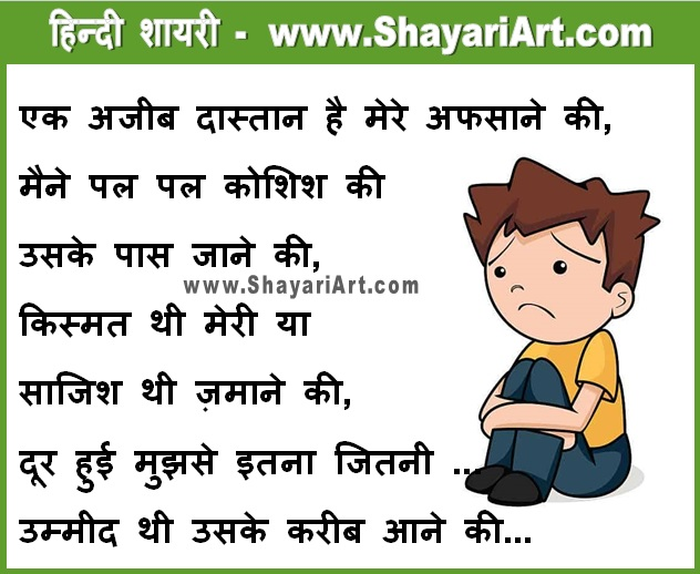एक अजीब दास्तान - Love Sad Shayari