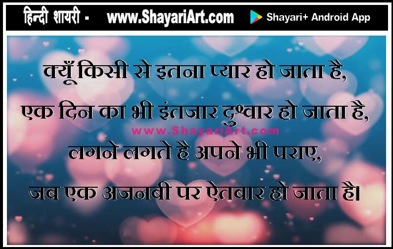 itna payar shayari in hindi
