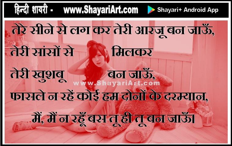 तेरे सीने से - Love Shayari