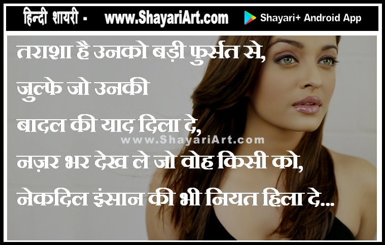 तराशा है - Shayari on Beauty - सुंदरता पर शायरी