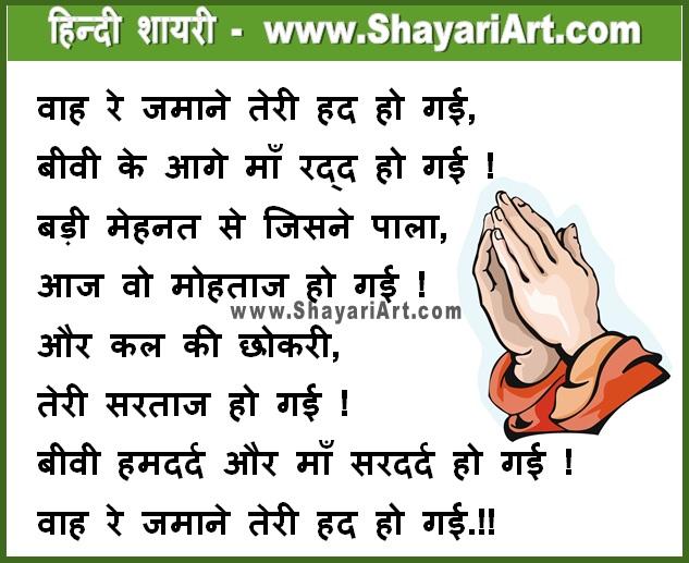 वाह रे जमाने - Shayari for Mother Father