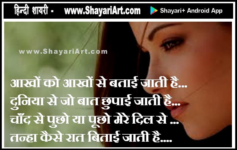 ankho shayari, tanha shayari