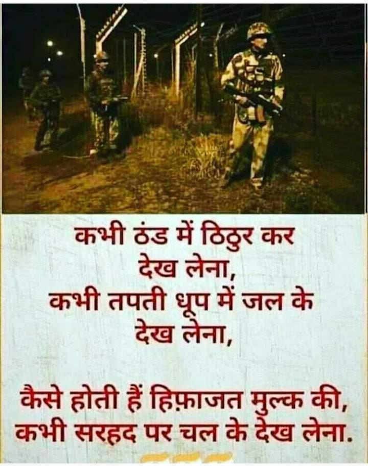 Desh Bhakti Shayari, Shayari for Indian Army