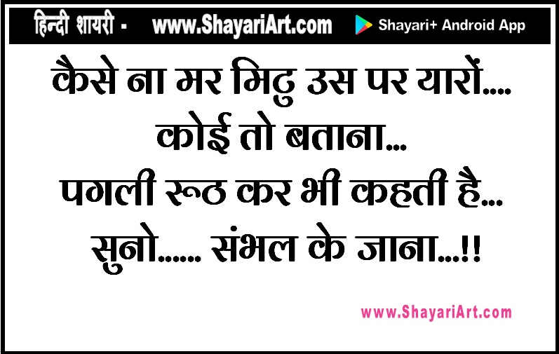 Ruthna Manana Status Quotes in Hindi