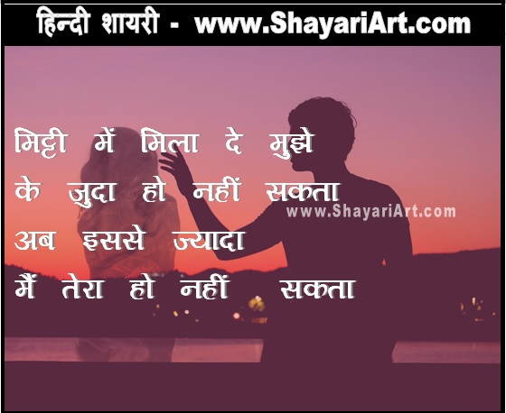 Juda Hona - Chahna Shayari in Hindi