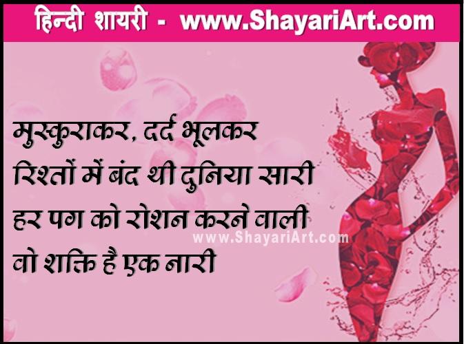 Women's Day Hindi Wishes in Hindi