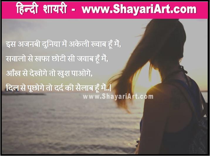 Ajnabee Duniya Shayari