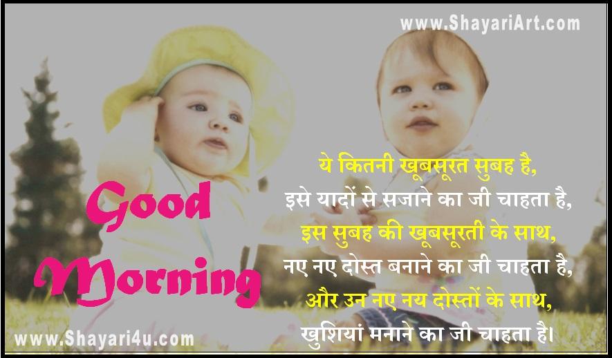 lovely good morning wishes खूबसूरत सुबह शायरी