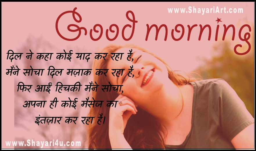 Good Morning Message Intzaar Shayari