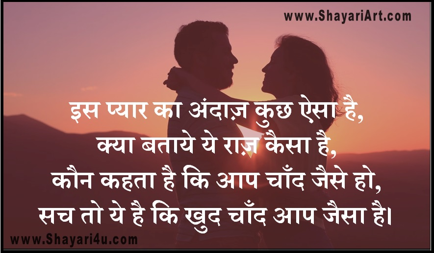 payar ka andaaz and chand sa chehra shayari