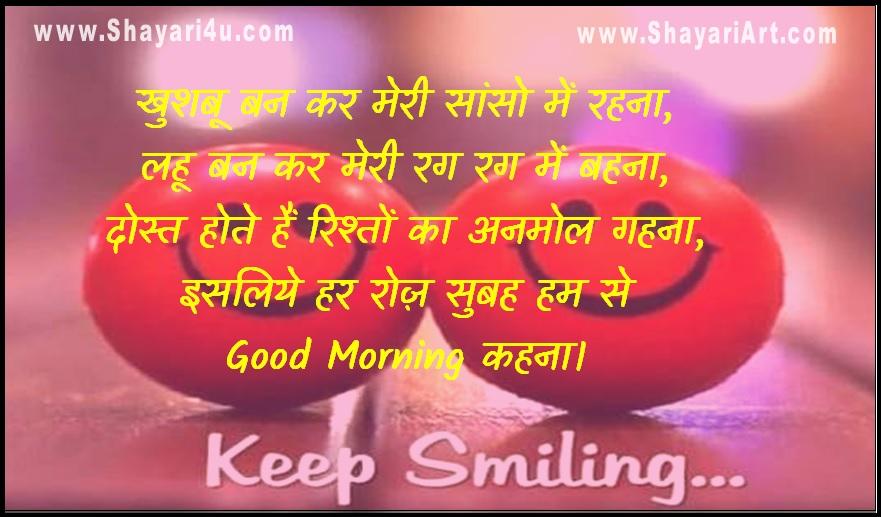 Roj Good Morning Kehna Shayari