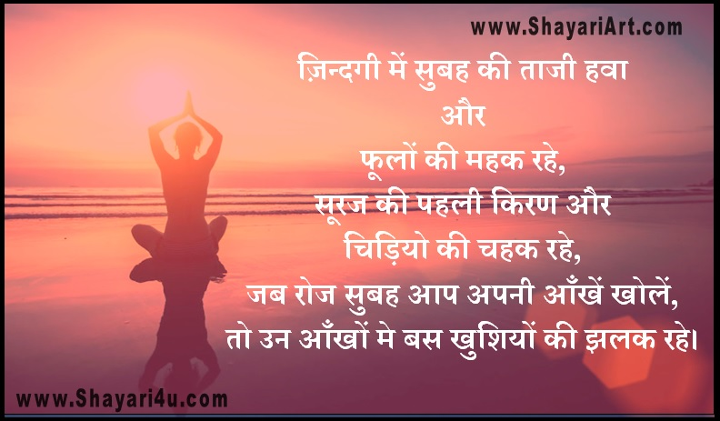Good Morning Smile Shayari Khushiya Shayari