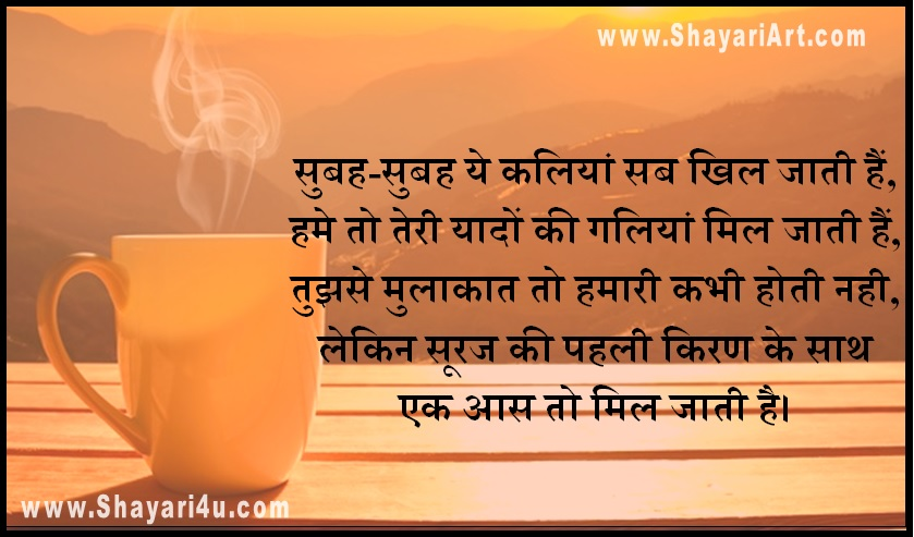 subh ki pehli kiran - good morning sharyari status