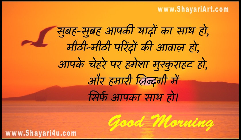 Subh Subh Aap ki yaad - good morning status
