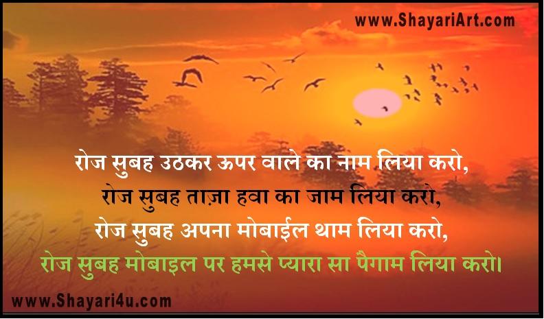 Subha ka Paigaam, Subha ka Message shayari