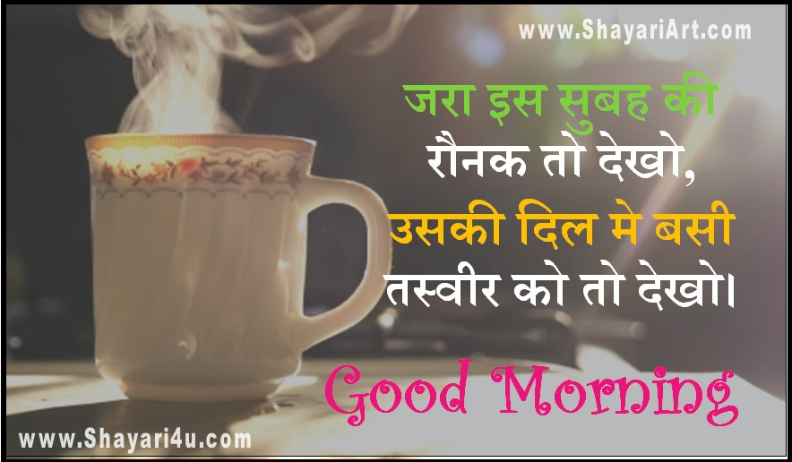 subha ki ronak good morning shayari